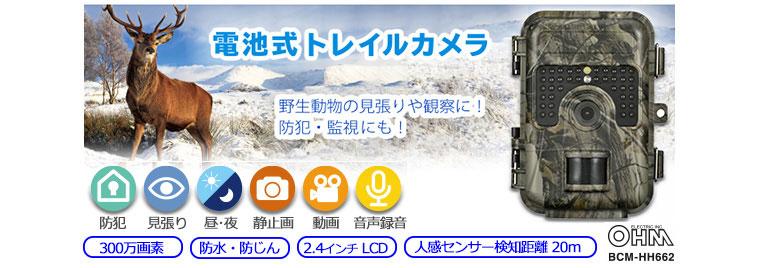 【オーム電機】 <人感センサー付>電池式トレイルカメラ
