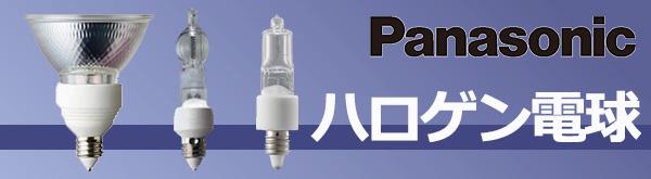 パナソニック ハロゲン電球のヘッダー