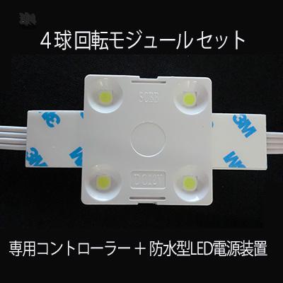 ILL12V-4-288-9K_set