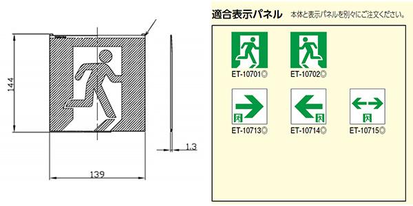 東芝 LED誘導灯 表示板の詳細