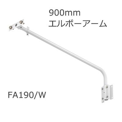 FA190/W