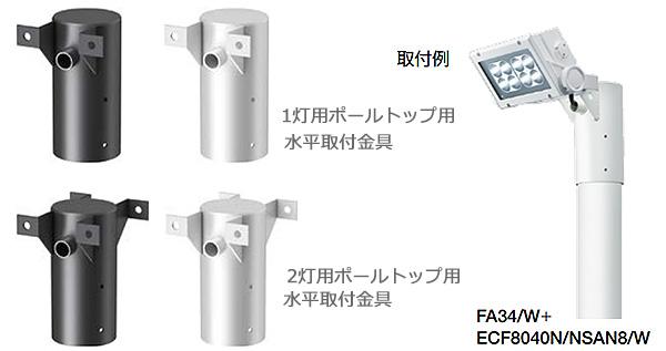 【岩崎電気】ポールトップ用水平取付金具
