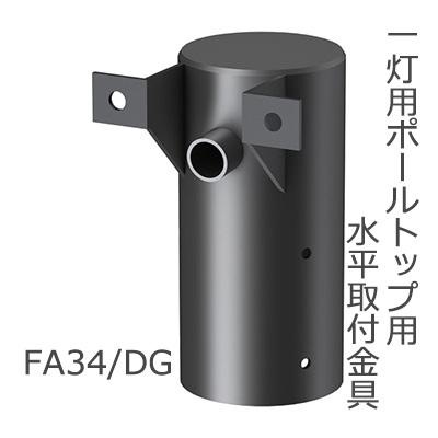 FA34/DG