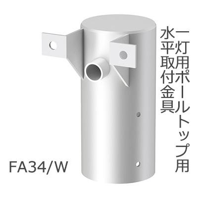 FA34/W
