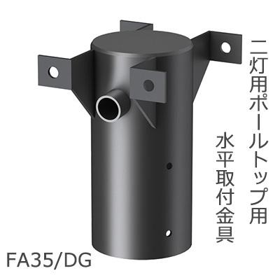 FA35/DG