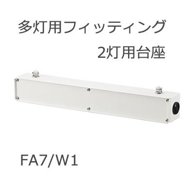 FA7/W1