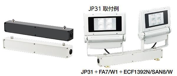 【岩崎電気】多灯用フィッティング2灯用台座