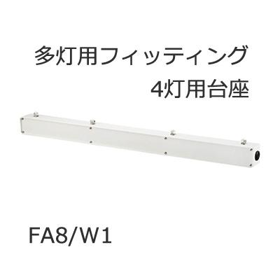 FA8/W1