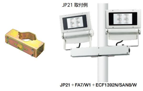 【岩崎電気】多灯用フィッティング台座取付金具