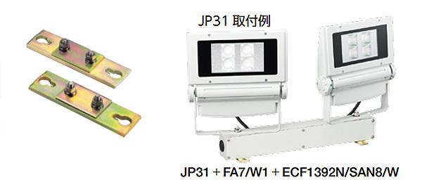 【岩崎電気】多灯用フィッティンググラウンド用取付金具