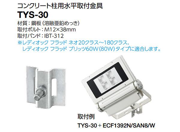 【岩崎電気】コンクリート柱用水平取付金具