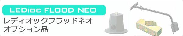 岩崎電気 レディオック フラッド ネオ