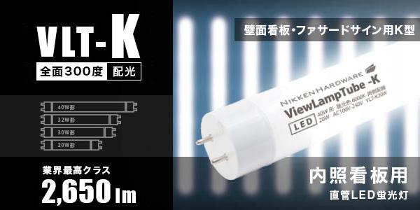 ニッケンハードウエア 内照看板用直管LEDランプホルダーセット【View Lamp Tube】