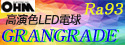【オーム電機】Ra93高演色 LED電球「GRANGRADE」