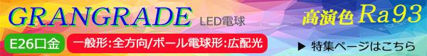 オーム電機 GRANGRADE Ra93高演色LED電球