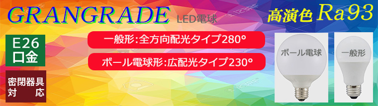 【OHM (オーム電機)】Ra93の高演色タイプなので、自然光と同じ色鮮やかさを再現。