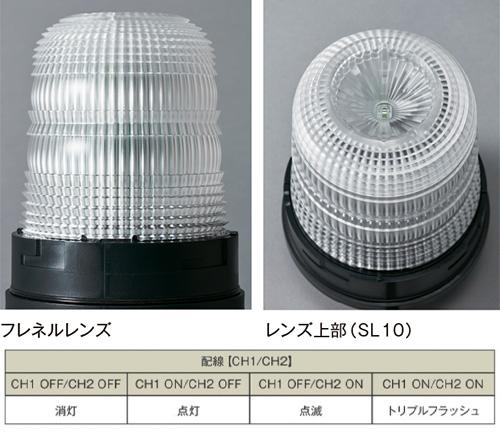 PATLITE LED回転灯 長寿命