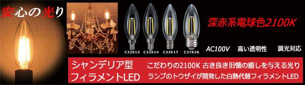 【東西電気】シャンデリア型LEDフィラメント電球