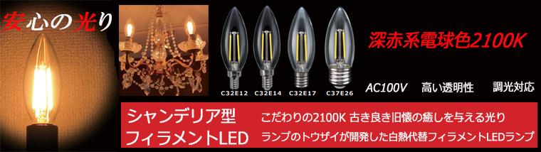 【東西電気】シャンデリア電球型 フィラメントLEDランプ