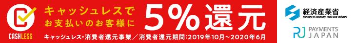 【キャッシュレス・消費者還元事業 加盟店】<消費者還元期間:2019年10月〜2020年6月>