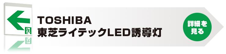 TOSHIBA東芝ライテックLED誘導灯