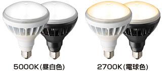 【岩崎電気】LEDioc LEDアイランプ 11W
