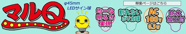 φ45mmLEDサイン球【マルQ】7COLOR
