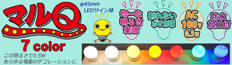 LEDサイン球【マルQ 7color】