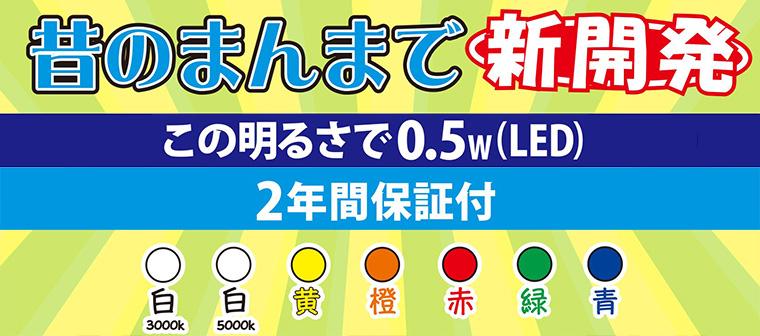 【アイエスパートナー】LEDサイン球【マルQ 7color】