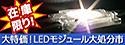 【在庫限り】大特価!LEDモジュール大処分市