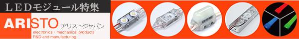 【アリストジャパン】LEDモジュール/ ラインLED 商品一覧はこちら