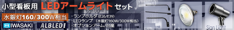 【台数限定】岩崎電気+ALBLED 小型看板用LEDアームライトセット