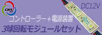 【CIEL LIGHT】3球回転モジュールセット DC12V