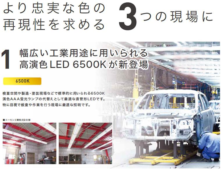 エコリカ 高演色LED L3Aシリーズ 幅広い工業用途