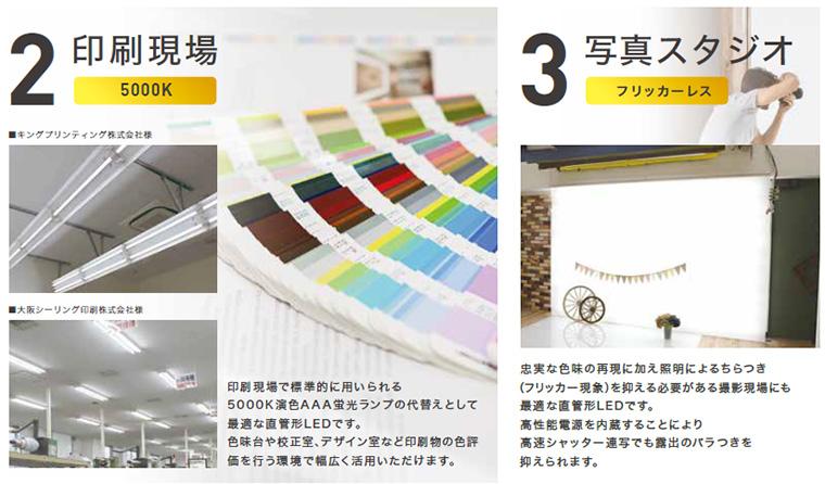 エコリカ 高演色LED L3Aシリーズ 印刷現場 写真スタジオ