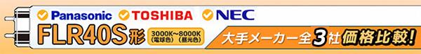 【Panasonic】FLR40W形 大手メーカー価格比較 特集ページはこちら