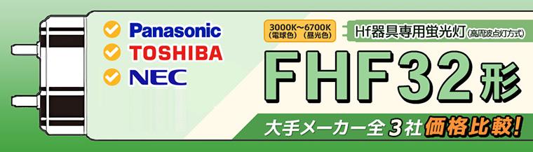【FHF32形】 全メーカー比較はこちら! 【パナソニック/東芝/三菱/日立/NEC】