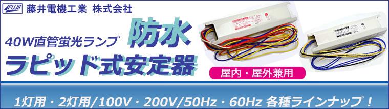 藤井電機工業 40W直管蛍光ランプ 防水型安定器