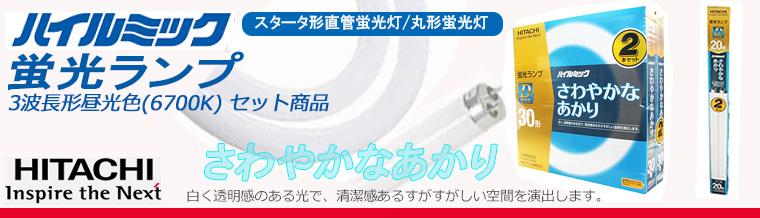 【日立】<ハイルミック> 3波長昼光色 蛍光ランプ セット商品