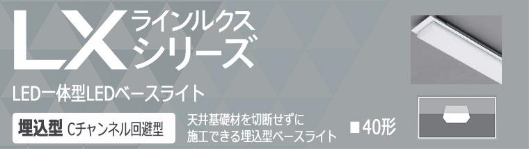 【アイリスオーヤマ】LED一体型ベースライト LXラインルクス 特集ページはこちら