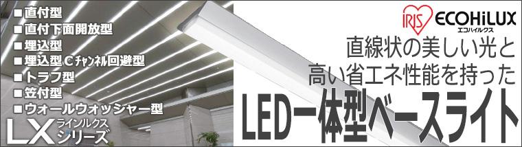 【アイリスオーヤマ】LED一体型ベースライト LXラインルクス特集