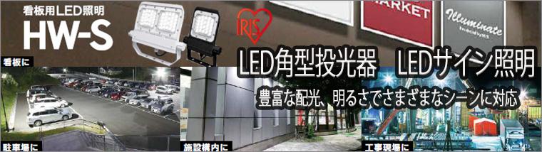 【アイリスオーヤマ】豊富な配光、明るさでさまざまなシーンに対応 <LED角型投光器HW-S>