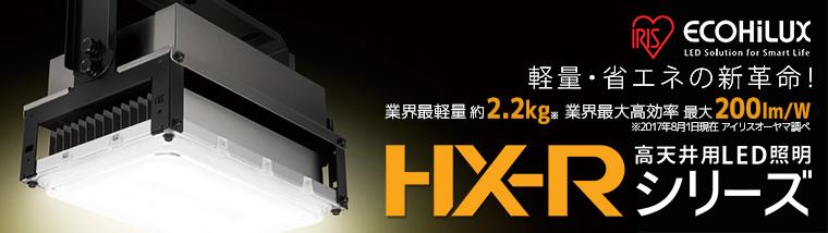 【アイリスオーヤマ】高天井用LED照明 HX-Rシリーズ