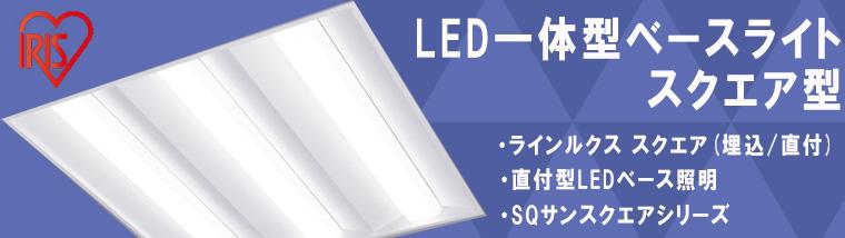 【【アイリスオーヤマ】LED一体型ベースライト【スクエア型】 特集