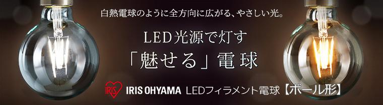 【アイリスオーヤマ】LEDフィラメント電球(ボール形)特集ページはこちら