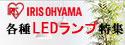 【アイリスオーヤマ】各種LEDランプ特集