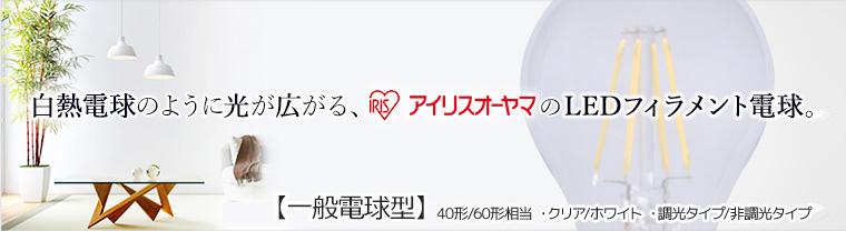 【アイリスオーヤマ】LEDフィラメント電球(一般電球型) 特集ページはこちら