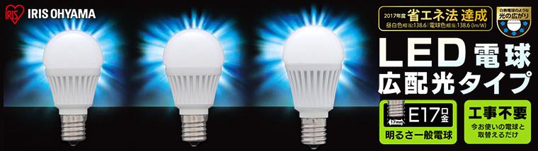 【アイリスオーヤマ】小型電球型LED電球 広配光タイプ(E17口金) 特集ページはこちら