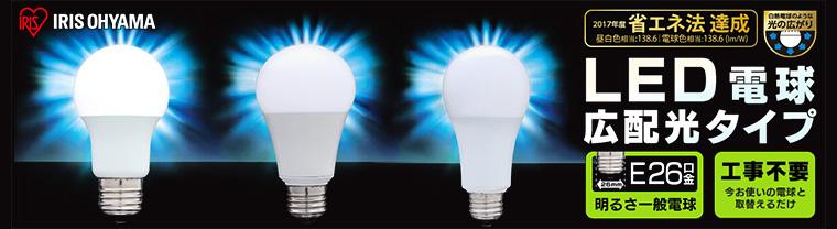 【アイリスオーヤマ】一般電球型LED電球(E26口金) 特集ページはこちら