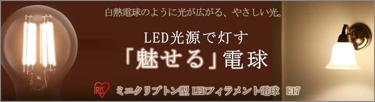 【アイリスオーヤマ】LEDフィラメント電球(ミニクリプトン型)特集ページはこちら